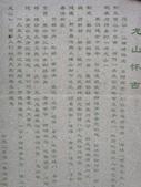 大陸行~千島湖篇:1699069013.jpg