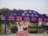 大黑松小倆口的愛情故事館:1438655406.jpg