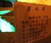 大陸行~屯溪花山謎窟:1706027881.jpg