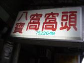 12月4日建國花市+窩窩頭:1020215670.jpg