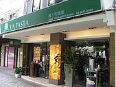 義大利麵屋La Pasta:美食 765.jpg