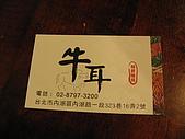 牛耳精緻麵館:IMG_1861.JPG