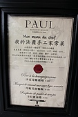 PAUL下午茶-旗艦店:照片 219.jpg