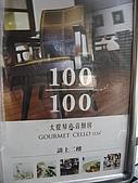 大提琴聲音廚房&貓空纜車:圖中的椅子很特殊,可以360度璇轉
