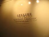 大提琴聲音廚房&貓空纜車:美麗的字體經由燈光投射.所呈現出的光影,很有藝術氛圍