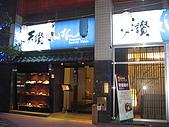 天讚烏龍麵-台北市松壽路61號B1 02-8788-3099:店門口