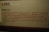桃米村紙教堂/三育書院/車埕/埔里造紙工廠:DSC_0015_調整大小.JPG