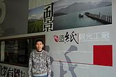 桃米村紙教堂/三育書院/車埕/埔里造紙工廠:DSC_0048_調整大小.JPG