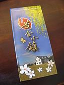 苗栗公館福利麵店&清安豆腐街&大湖酒莊:IMG_3657.JPG