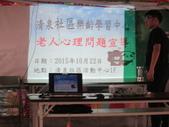 104.10.22清泉里-健康八段錦:老人心理問題宣導.JPG