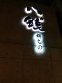 台中八錢鍋物:IMG_8055.jpg