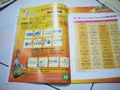 2011旅遊展血拼實績:P1030631.jpg