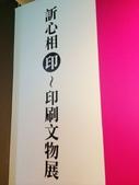 訢心相印印刷文物展:IMG_2378.jpg