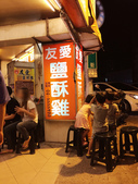 台南美食:2015-05-09 20.53.57.jpg