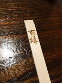京都‧百練 (ひゃくれん)河原町居酒屋:京都‧百練 (ひゃくれん)河原町居酒屋