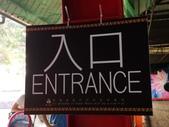 泰雅渡假村+七彩魚:IMG_8220.jpg