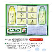 【鵝頭牌】2008年禮贈品百貨精選:AP-015.jpg
