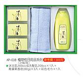 【鵝頭牌】2008年禮贈品百貨精選:AP-018.jpg