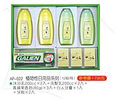 【鵝頭牌】2008年禮贈品百貨精選:AP-022.jpg