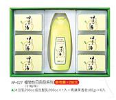 【鵝頭牌】2008年禮贈品百貨精選:AP-027.jpg