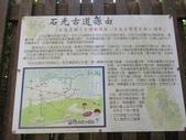 新竹石光古道:6-1.JPG