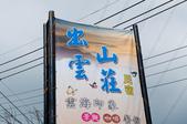 2012-1215大雪山賞楓行(雲海落日、星空):DSC_5305.jpg