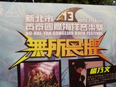 2012-0715~16貢寮海洋音樂祭、龍門營地、龍洞浮淺隨手拍:101APPLE_IMG_1763-1.JPG