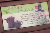 2013-0416石碇千島湖八卦茶園:DSC_0306.jpg