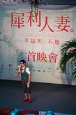 2012-0817遠拍犀利人妻電影首映會:DSC_6726.JPG