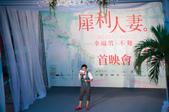 2012-0817遠拍犀利人妻電影首映會:DSC_6728.JPG