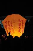 100306平溪天燈:_DSC9777.JPG