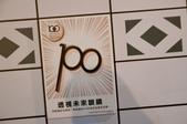 2013-0314松山文創區多啦A夢特展~:DSC_6717.JPG