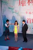 2012-0817遠拍犀利人妻電影首映會:DSC_6742.JPG