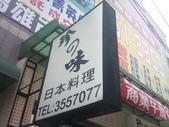 珍の味-日本料理:DSC_3584.jpg