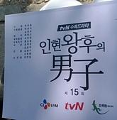 智鉉寓 的戲劇 - 仁顯王后的男人:IMG_20120522_144549-1.jpg