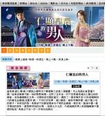 智鉉寓 的戲劇 - 仁顯王后的男人:未命名 - 1.jpg