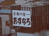 20090524 日本黑部立山五日遊:2009_0524_175817.jpg
