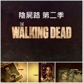 第一次的測試:The_Walking_Dead.jpg