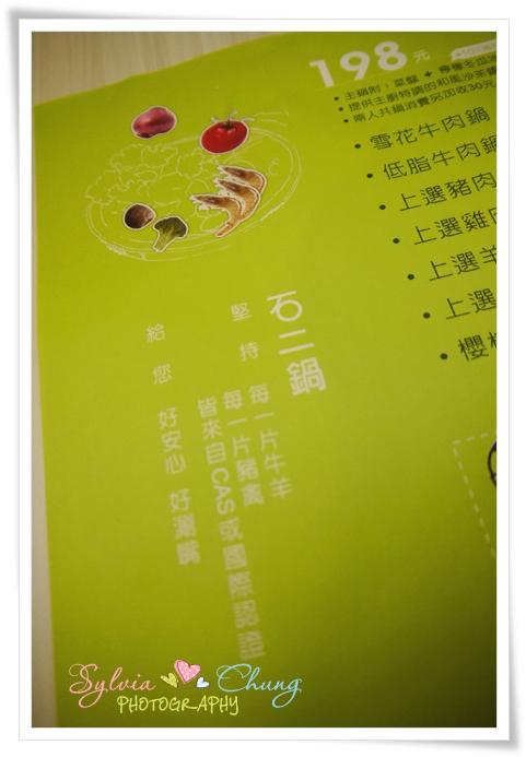 石二鍋 (信義店):