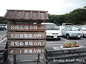 Onuma Koen & Hakodate ~:Onuma Koen Park ~