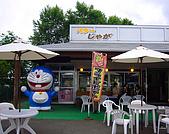 Onuma Koen & Hakodate ~:The shop around the park...