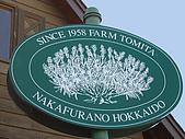 Hokkaido ~:Nakafurano Farm Tomita ~