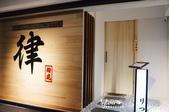 鮨処律(鮨處律)無菜單料理:鮨處律100.jpg