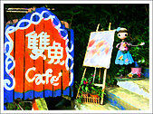 Two Fish Cafe 雙魚花園:Welcome to...