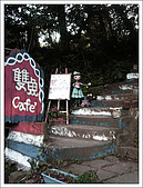 Two Fish Cafe 雙魚花園:Two Fish Cafe'