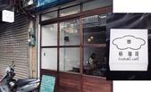 椿珈琲 tsubaki cafe:椿珈琲tsubaki cafe100.jpg