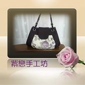 拼布-大包小包:紫戀包