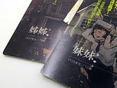 [開箱] 台北大空襲 Raid on Taihoku:IMG_2541_lg.JPG