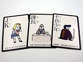 [開箱] 名謎偵探 Mei-mei-tantei:IMG_2402_LG.jpg