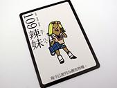 [開箱] 名謎偵探 Mei-mei-tantei:IMG_2406_lg.JPG